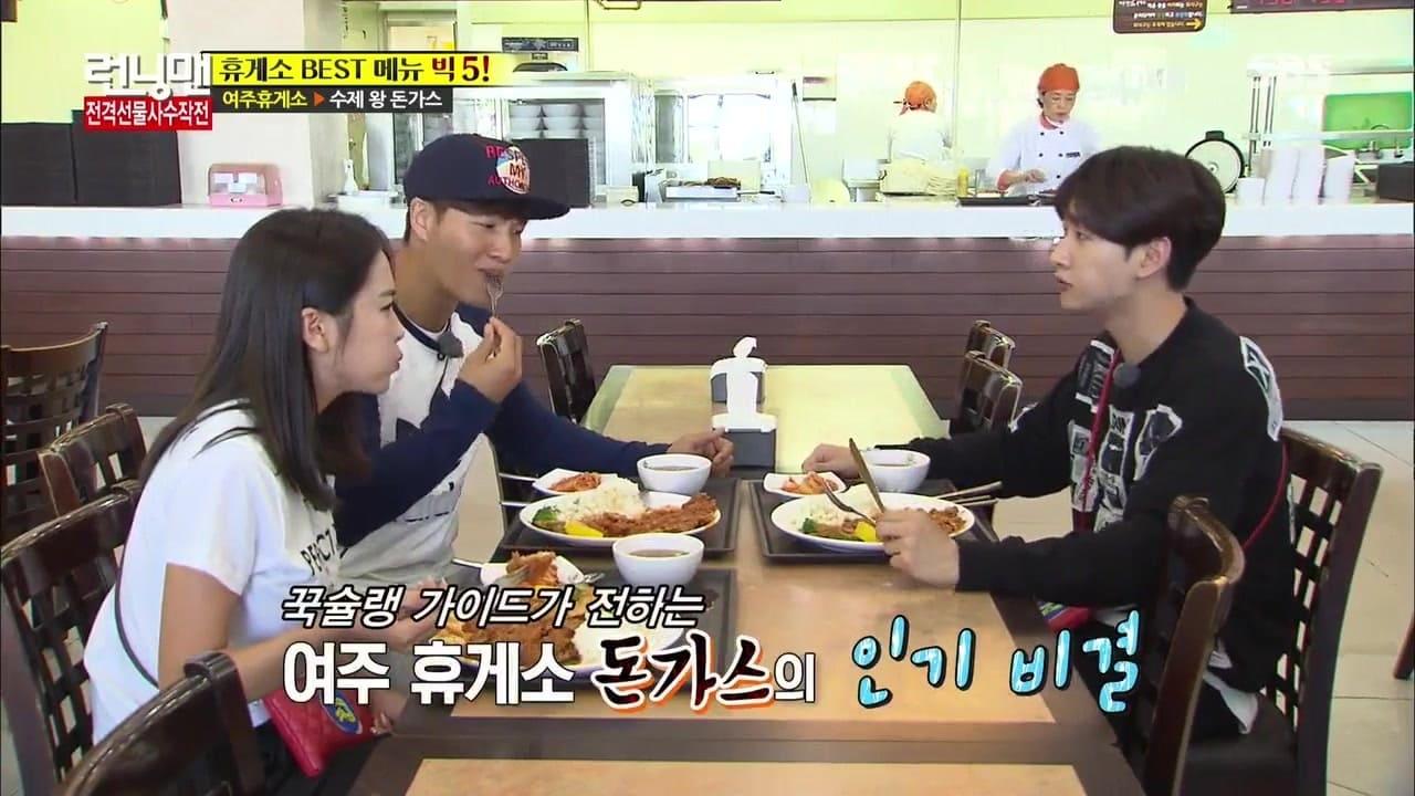 Running Man Season 1 :Episode 266  Rest Stop Specialty Food Tour