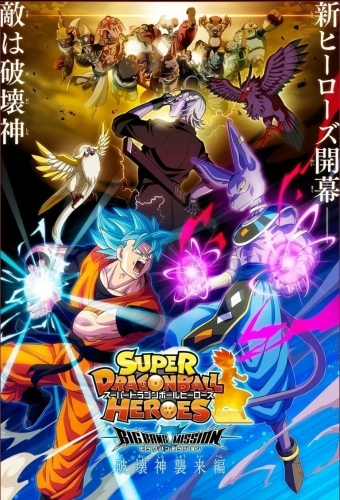 Super Dragon Ball Heroes Season 3
