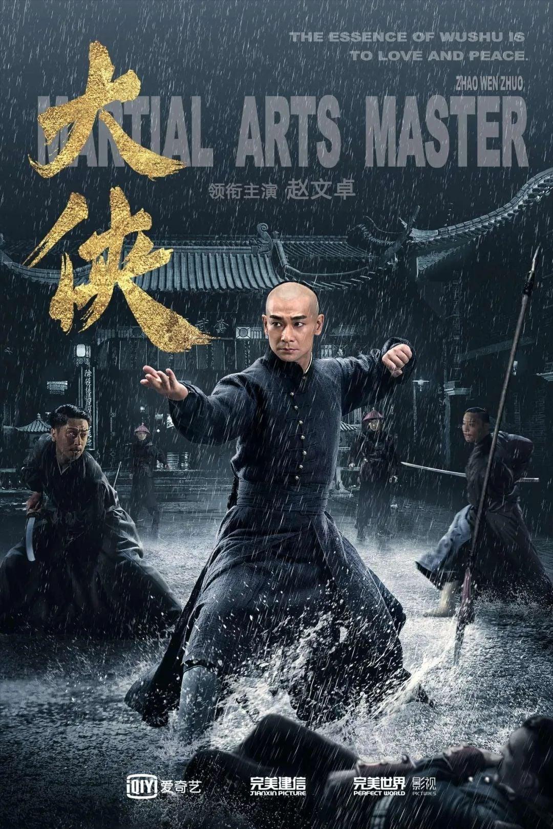 大侠霍元甲 TV Shows About Martial Arts