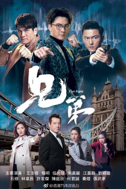 Fist Fight – 兄弟 Poster