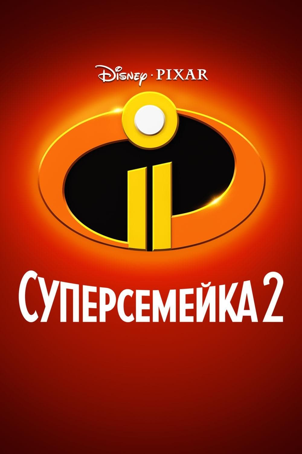 Poster and image movie Film Incredibilii 2 - Incredibles 2 2018