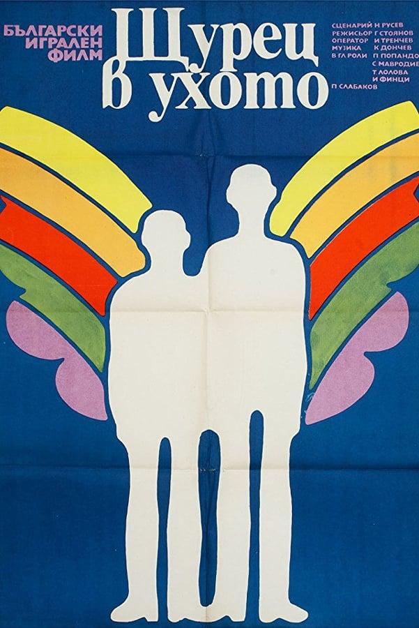 Ver ????? ? ????? Online HD Español (1976)