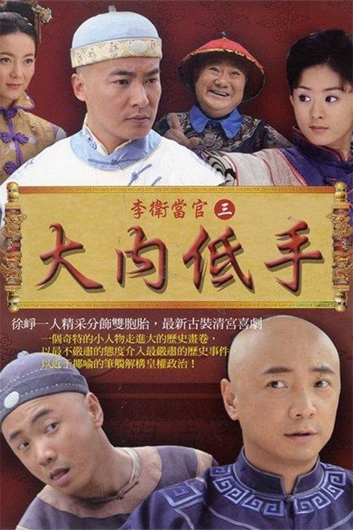 Li Wei the Magistrate