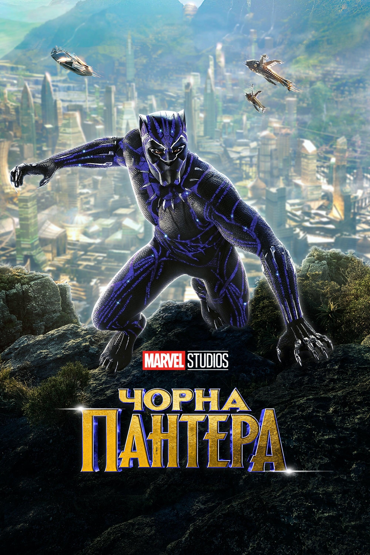 Black Panther Stream English