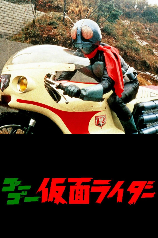 Go Go Kamen Rider (1971)
