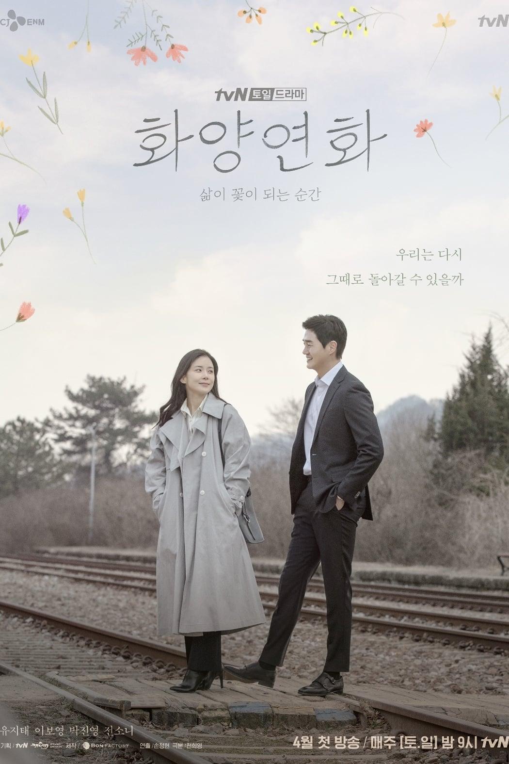 When My Love Blooms (2020)
