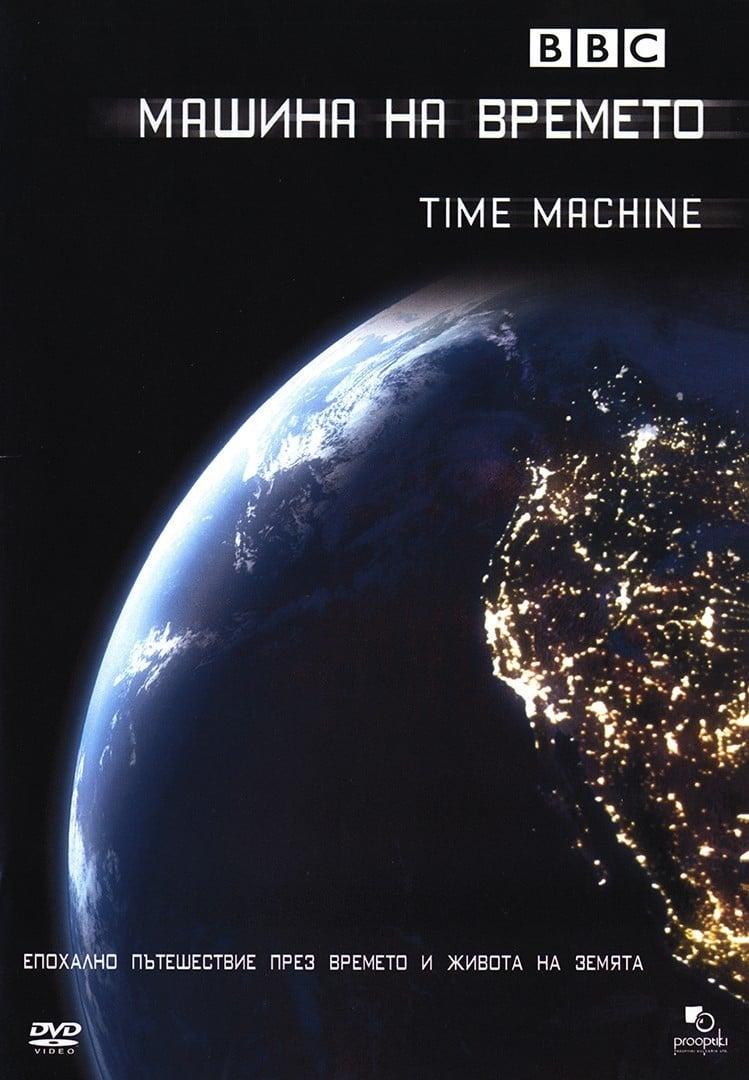 BBC Time Machine