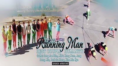 Running Man Season 1 :Episode 220  Best Couple Humanity