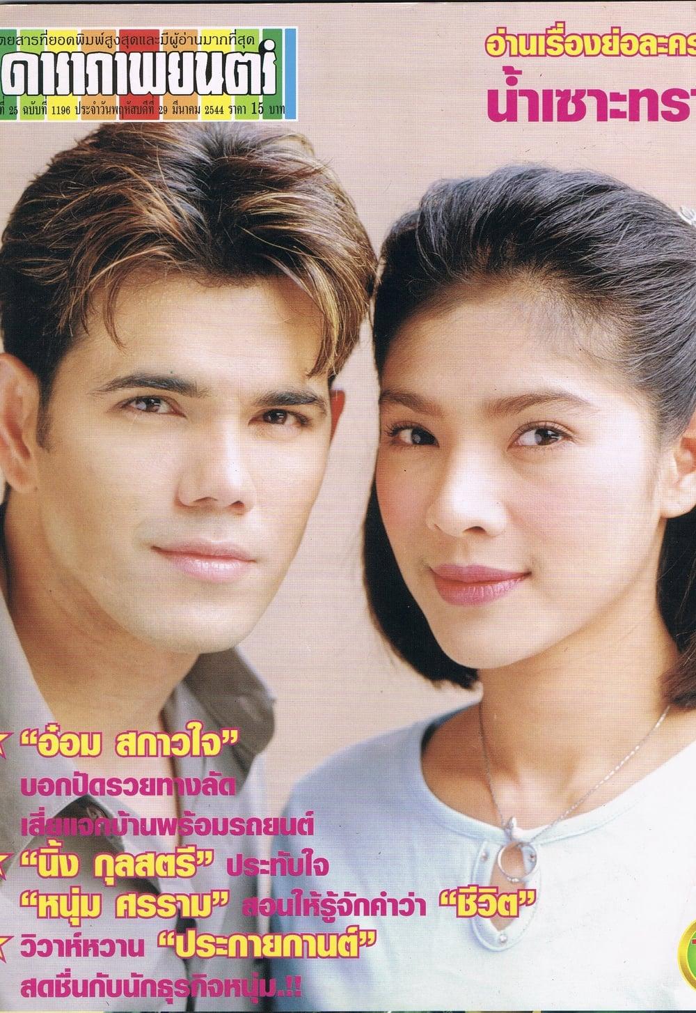 Fai Kammathep (ไฟกามเทพ) (2001)