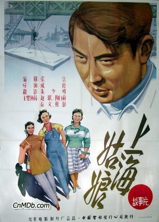 Young Women from Shanghai (1958)