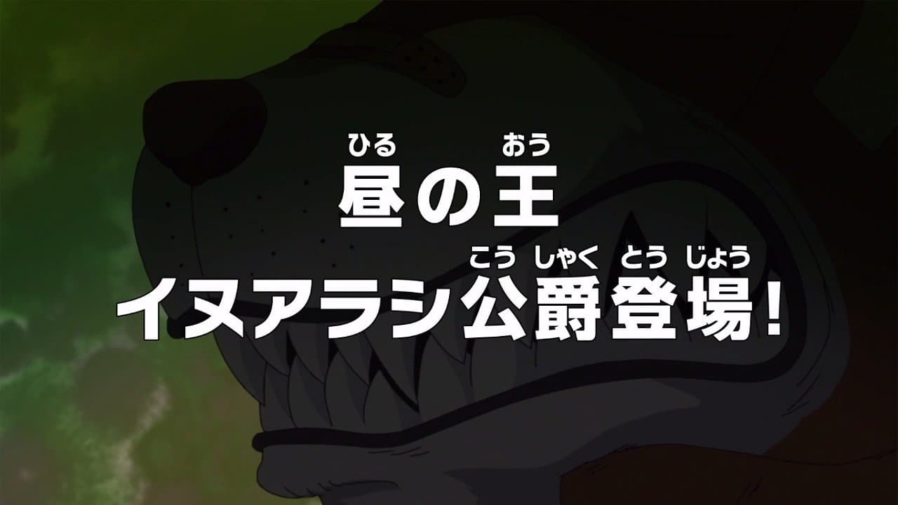 One Piece Season 18 :Episode 758  Ruler of Day - Enter Duke Inuarashi!