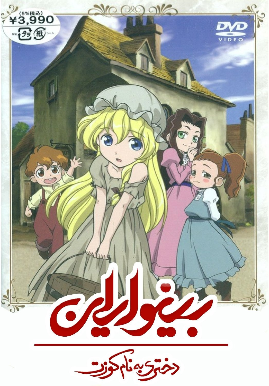 Les Misérables: Shoujo Cosette (2007)