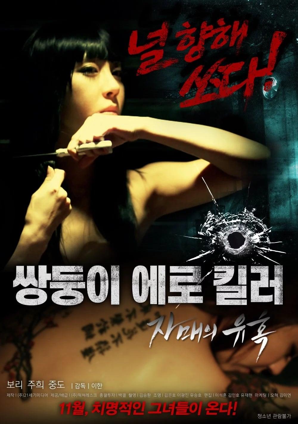 Ver ssang-doong-i elo kil-leo ? ja-mae-eui yoo-hog Online HD Español ()