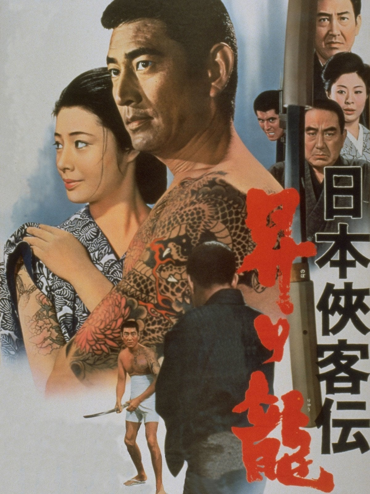 The Domain: Rising Dragon (1970)