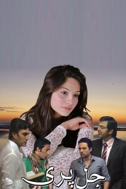 Jal Pari (2011)