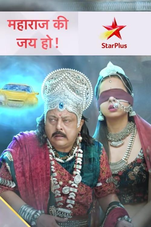 Maharaj Ki Jai Ho