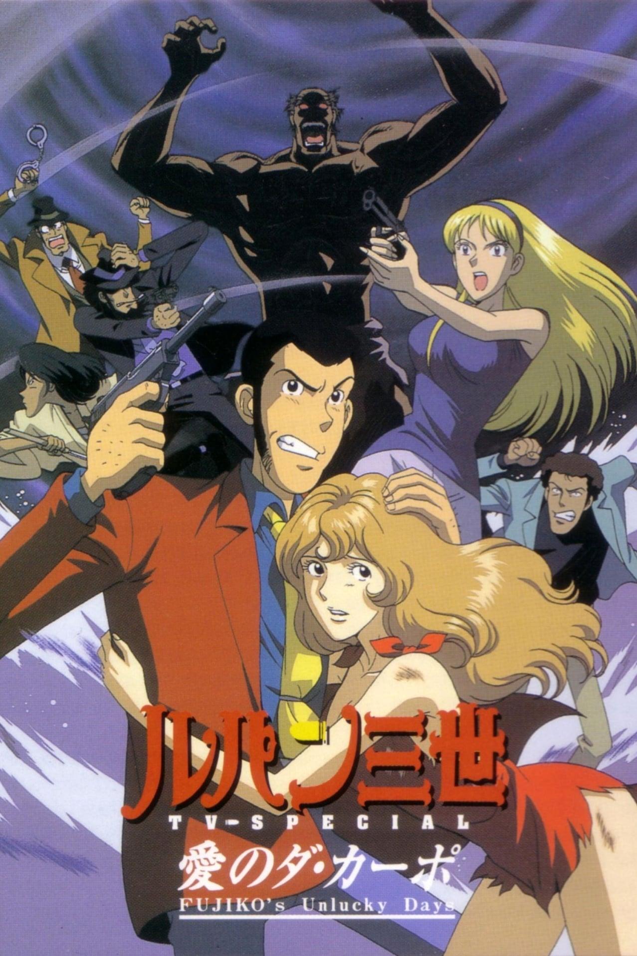 Lupin the Third: Da Capo of Love - Fujiko's Unlucky Days (1999)