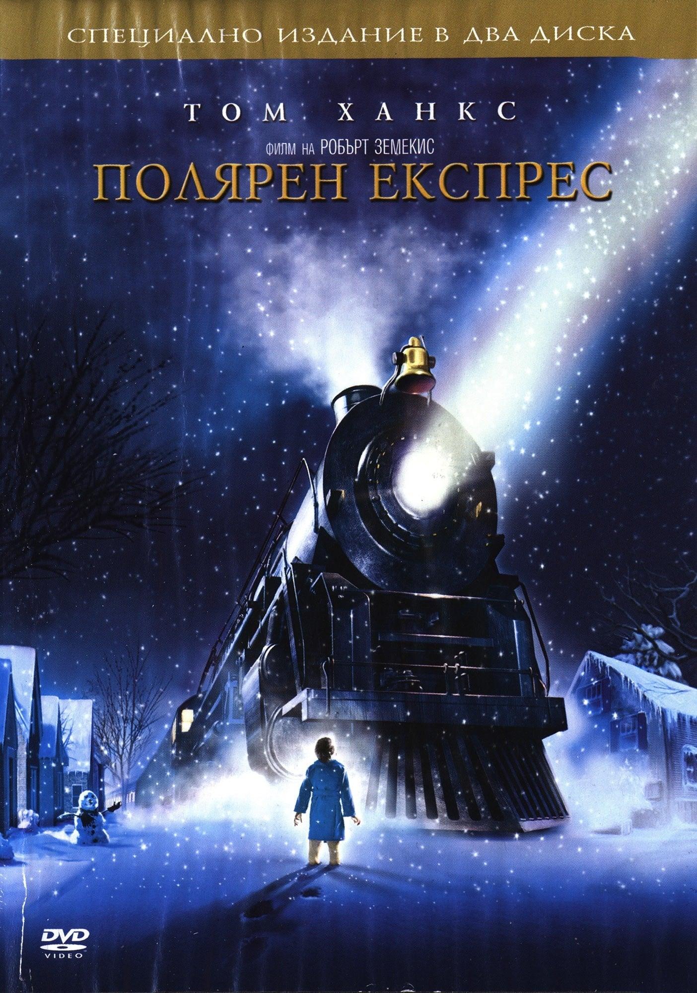 The Express Stream