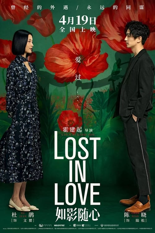 Lost in Love (2019)