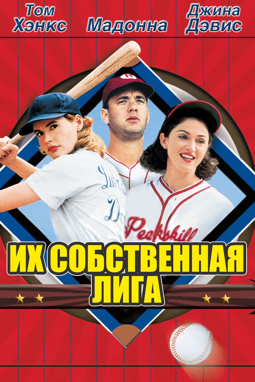 All You Like | A League of Their Own (1992) 1080p …
