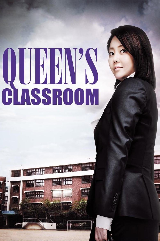 The Queen's Classroom (2013)