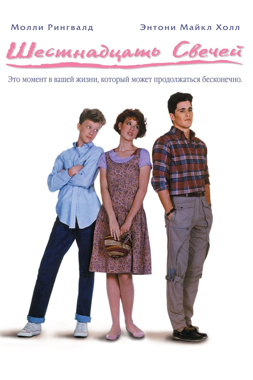 Film O aniversare cu bucluc - Sixteen Candles - Sixteen ...