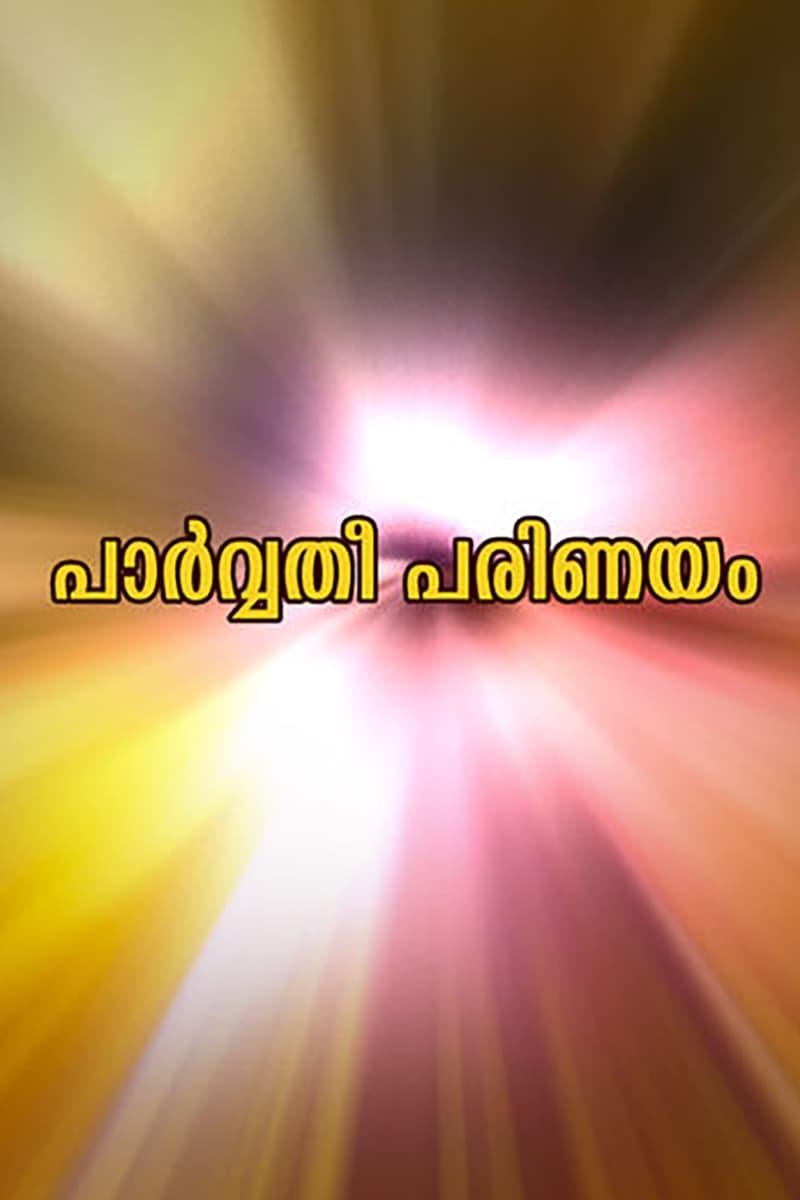 Parvathy Parinayam (1995)