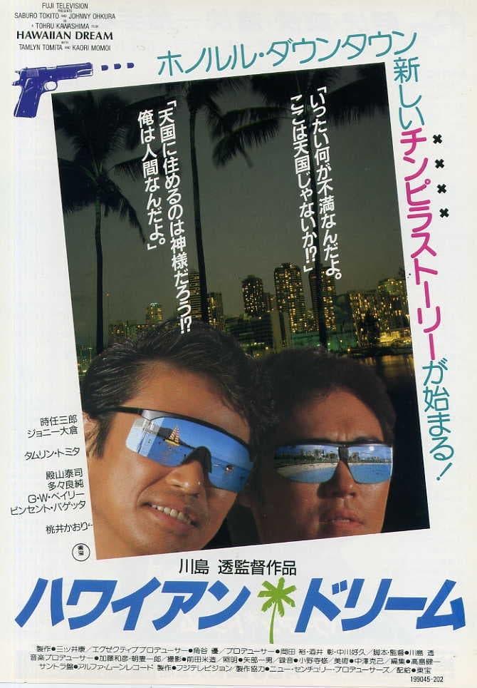 Ver ?????????? Online HD Español (1987)