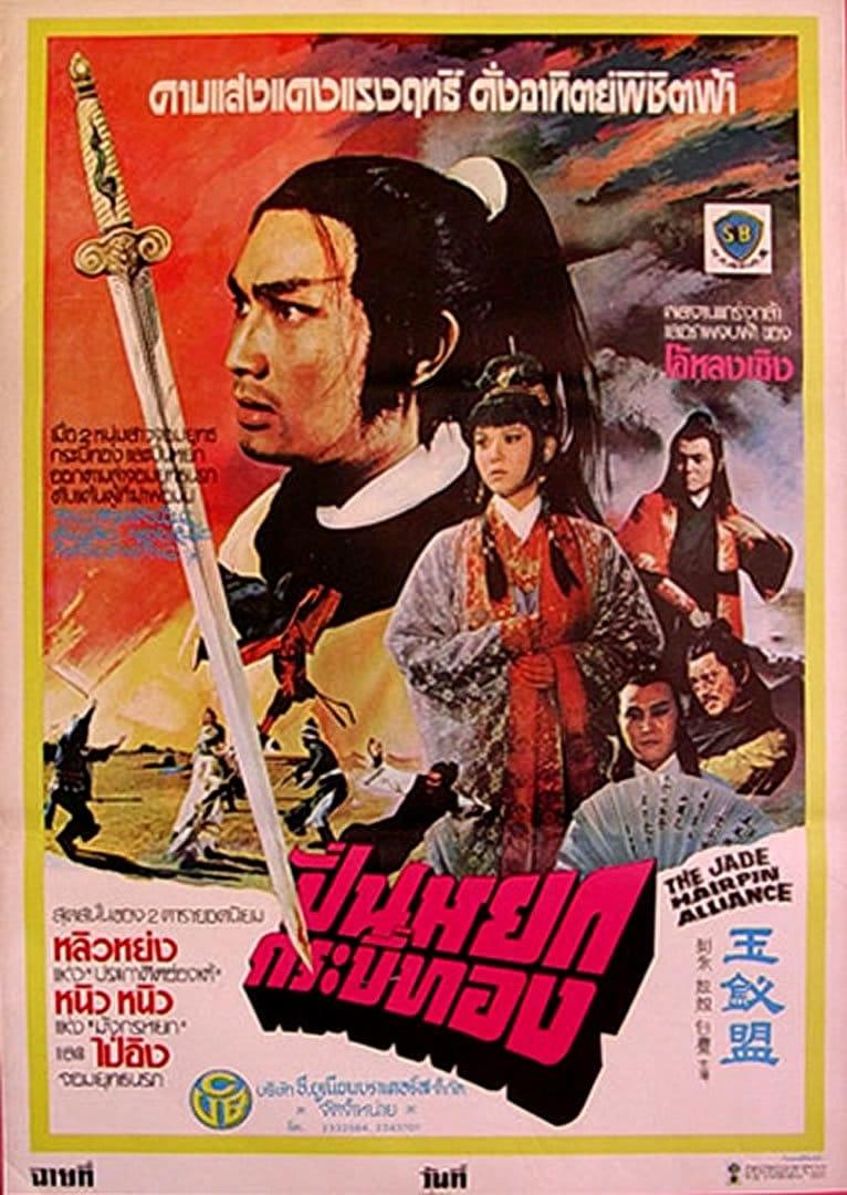 Ver Yu chai meng Online HD Español (1980)