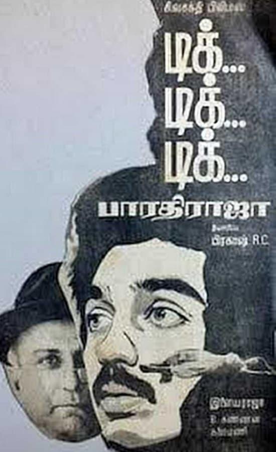 Tik Tik Tik (1981)