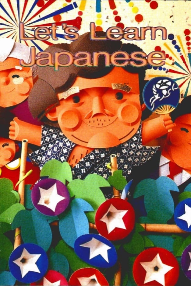 Let's Learn Japanese (1984)