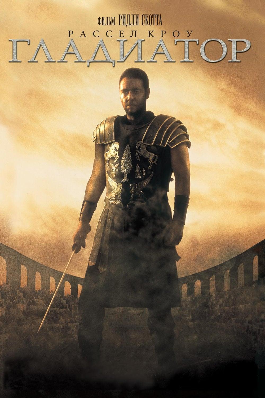 Gladiator Film Deutsch
