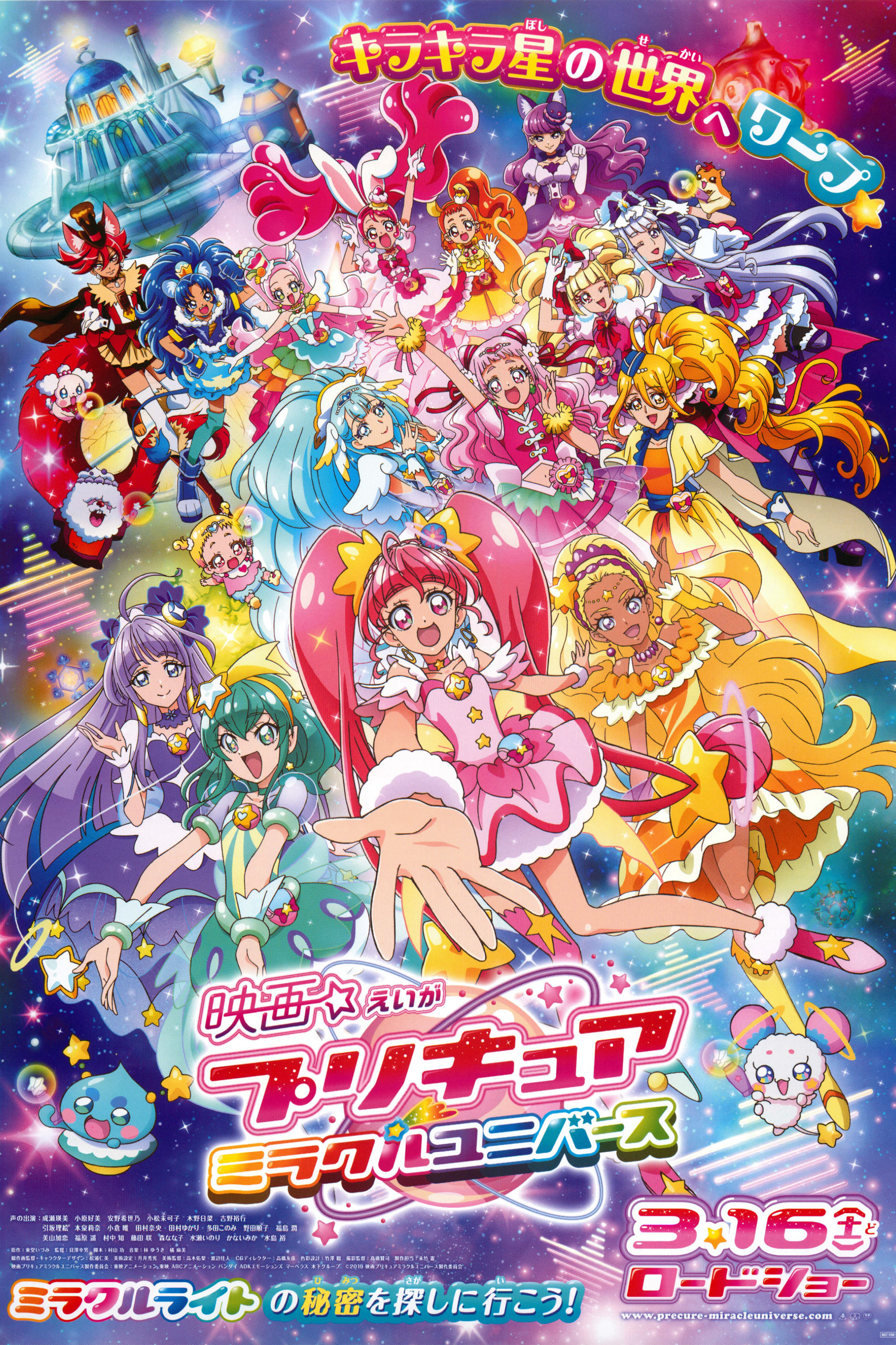 Precure Miracle Universe (2019)