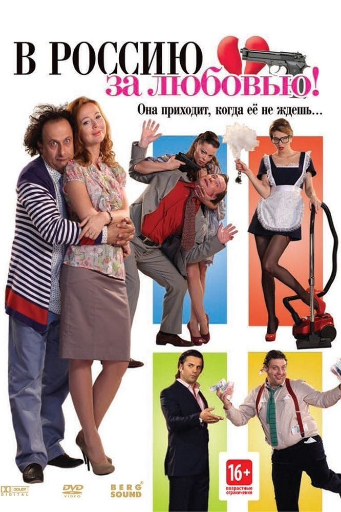 To Russia for Love! (2012)