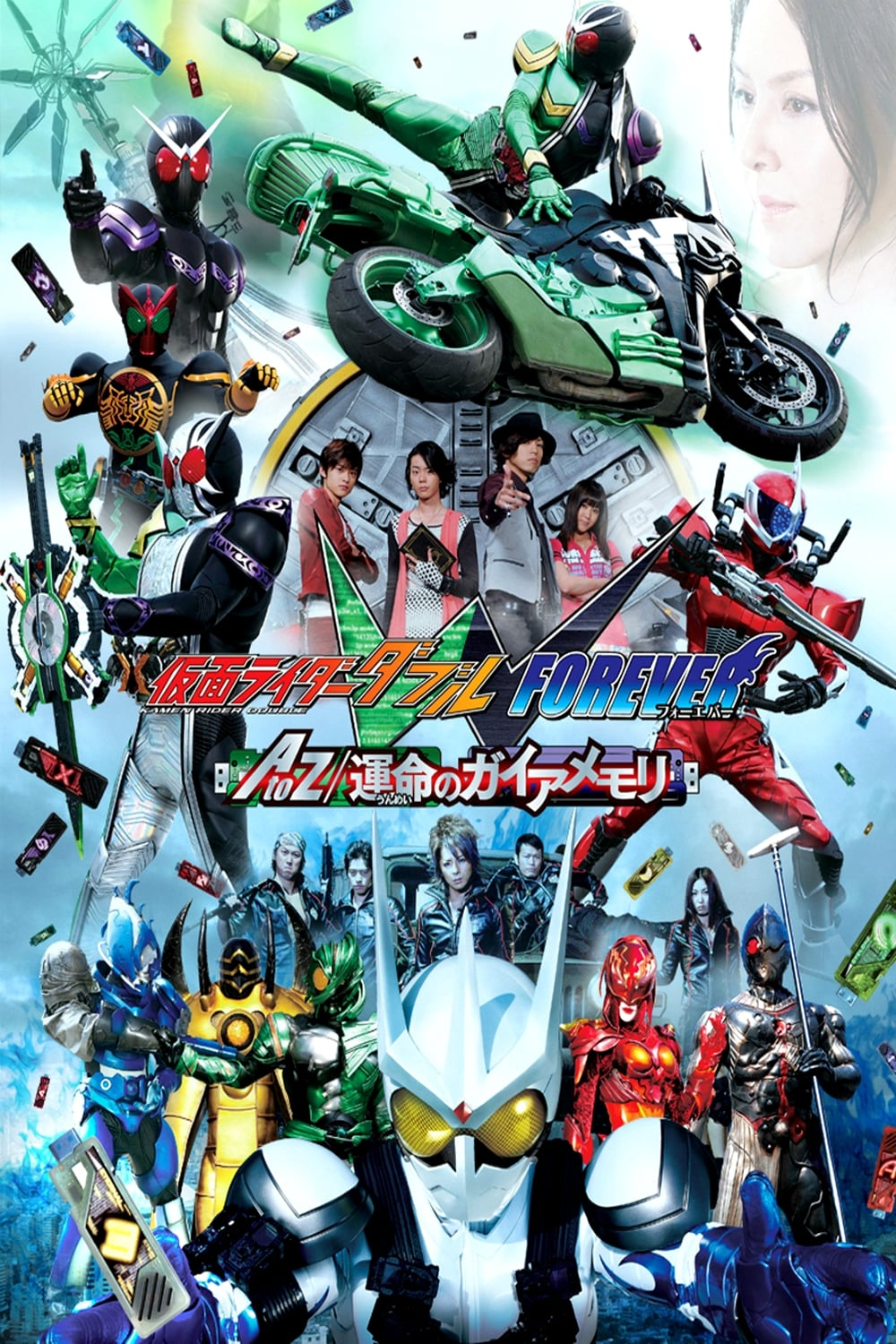 Kamen Rider W Forever: A to Z/The Gaia Memories of Fate (2010)