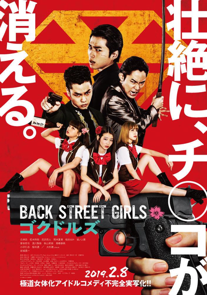 Back Street Girls: Gokudols