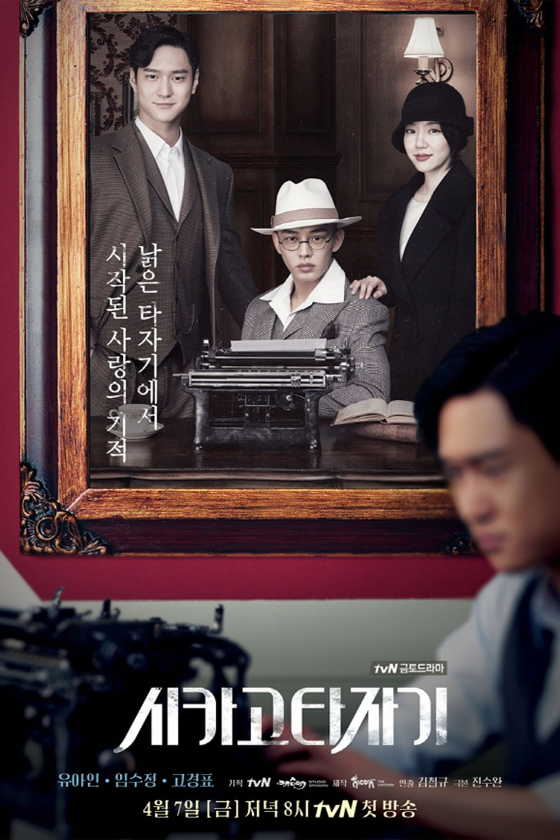 Chicago Typewriter EP 8