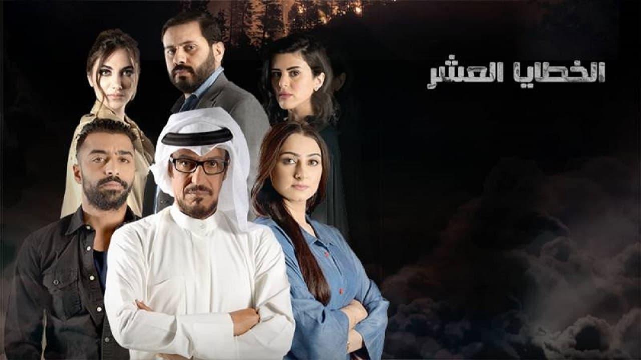 AlKhataya.AlAshara