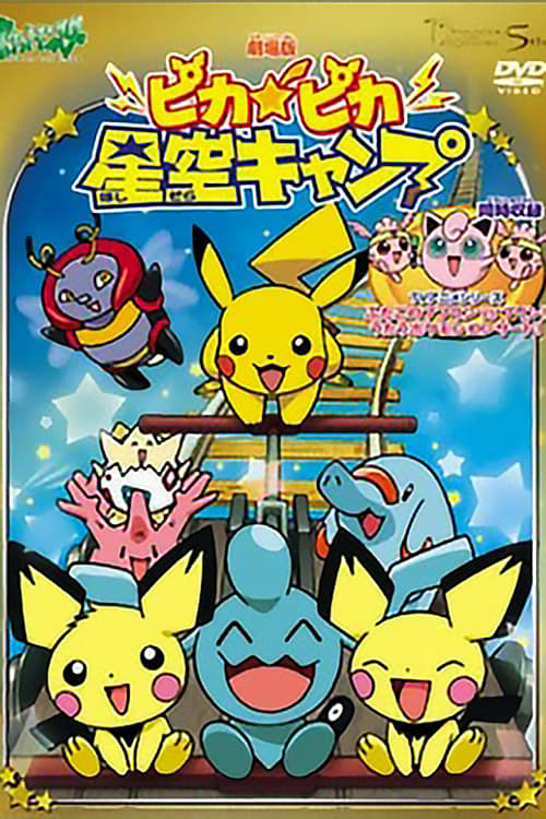 Camp Pikachu (2004)