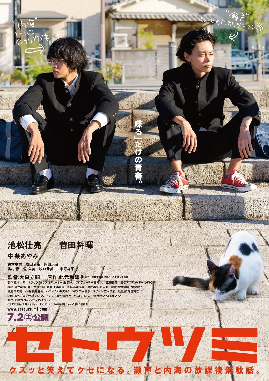 Seto and Utsumi