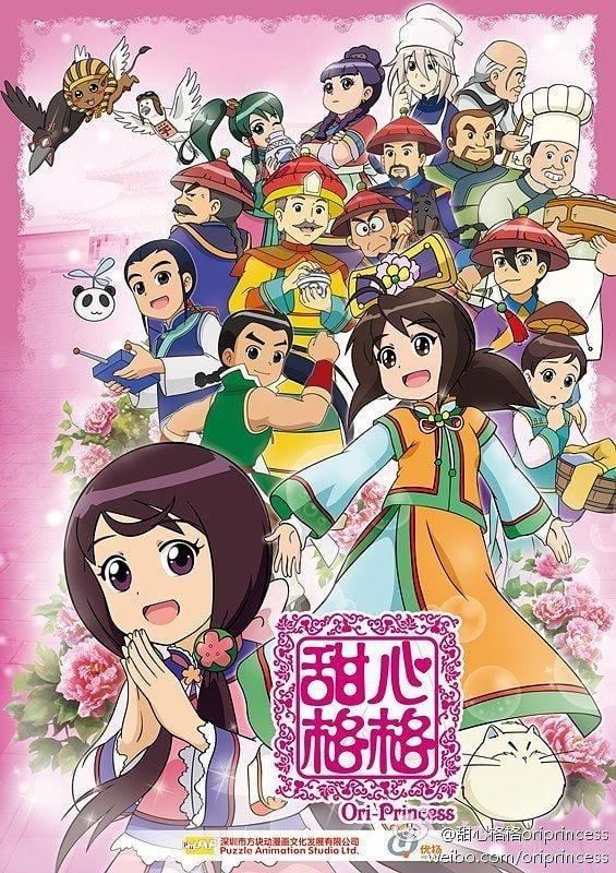 Ori Princess (1970)