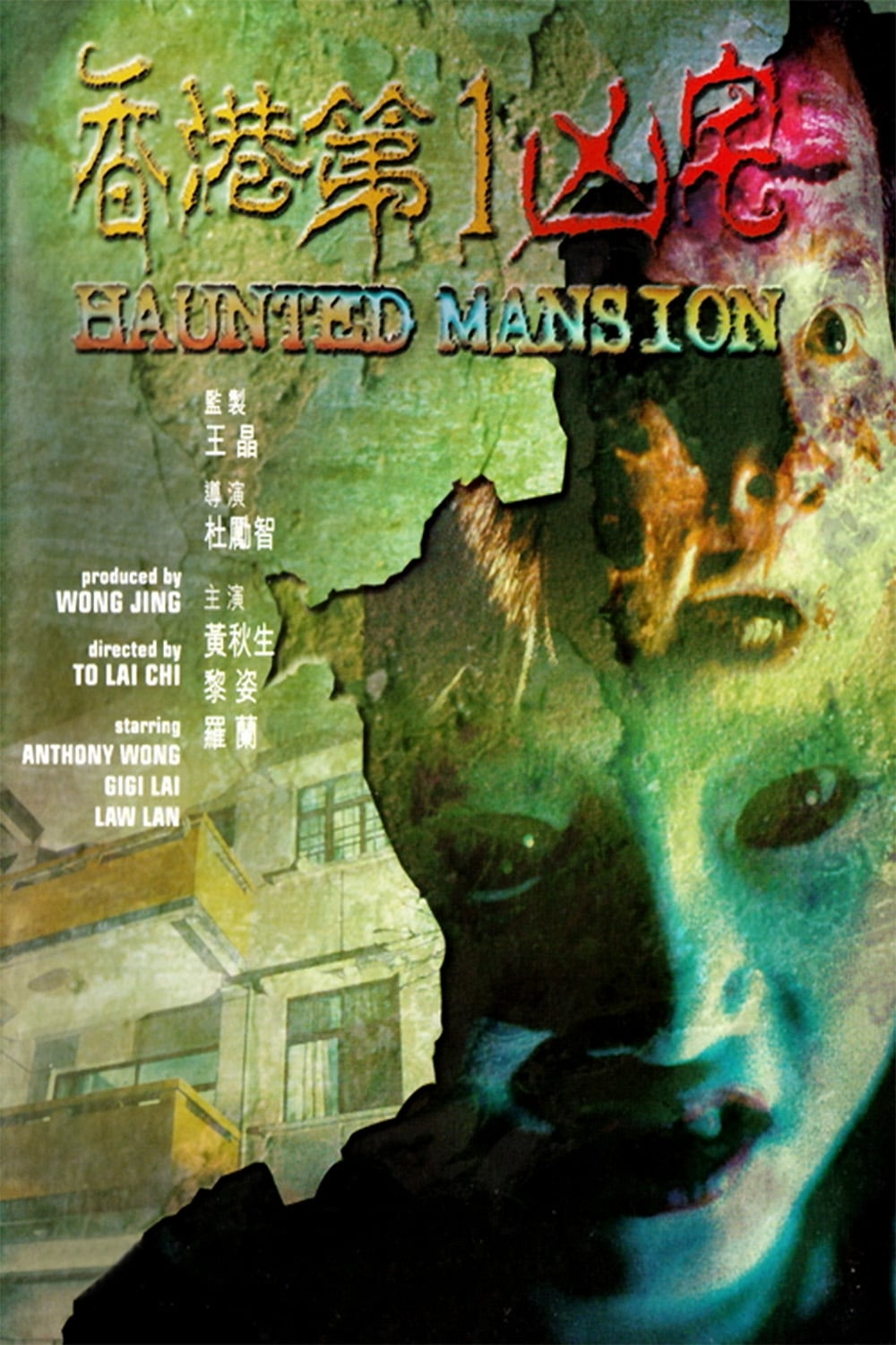 Haunted Mansion (1998)