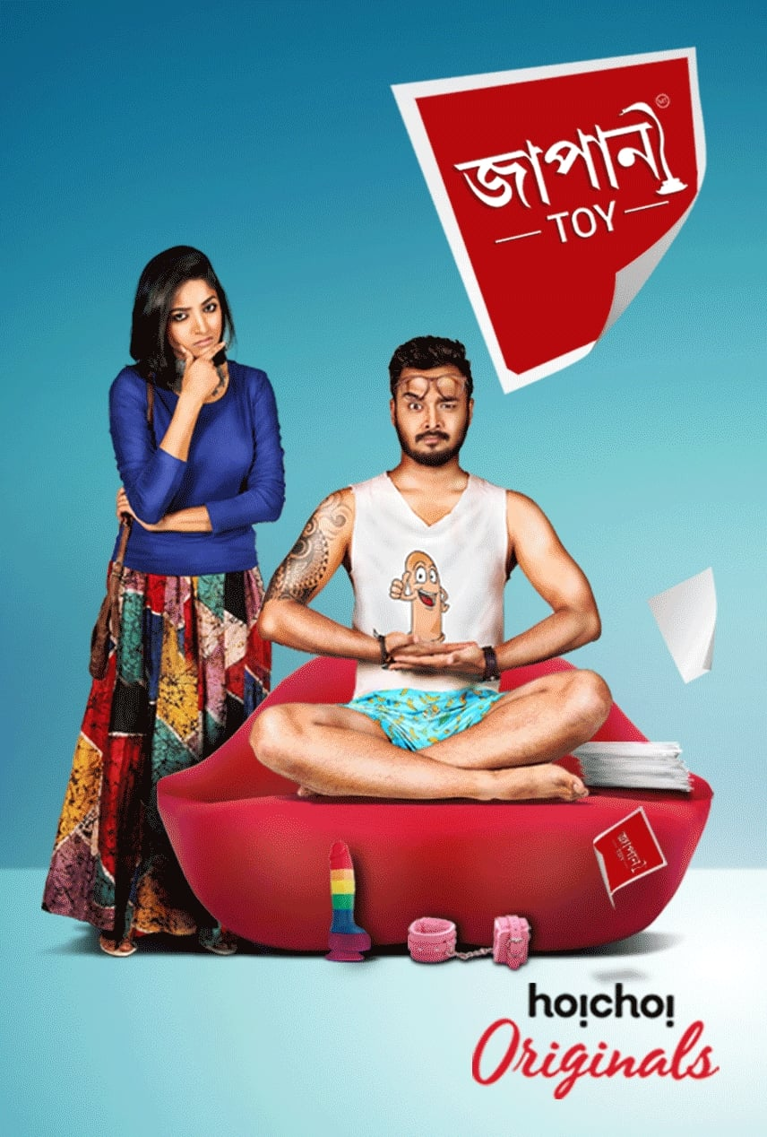 Japani Toy (TV Series 2018- ) - Posters — The Movie Database (TMDb)