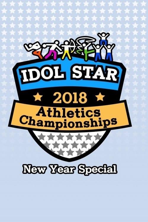 2018 Idol Star Athletics Championships (2018)