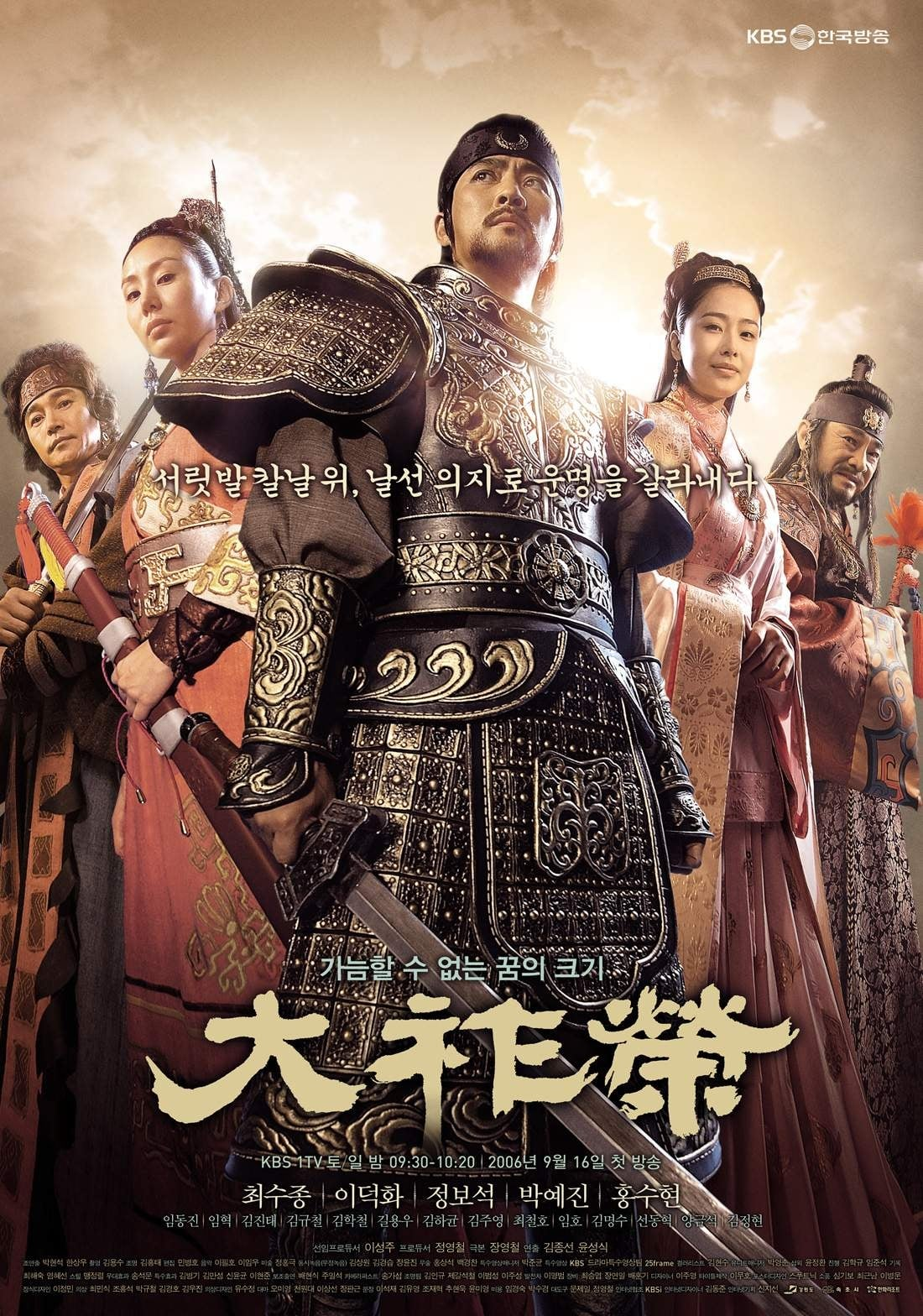 The King Dae Joyoung (2006)