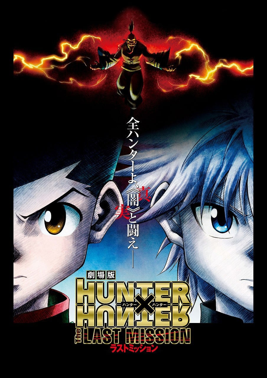 Hunter × Hunter: The Last Mission (2013)