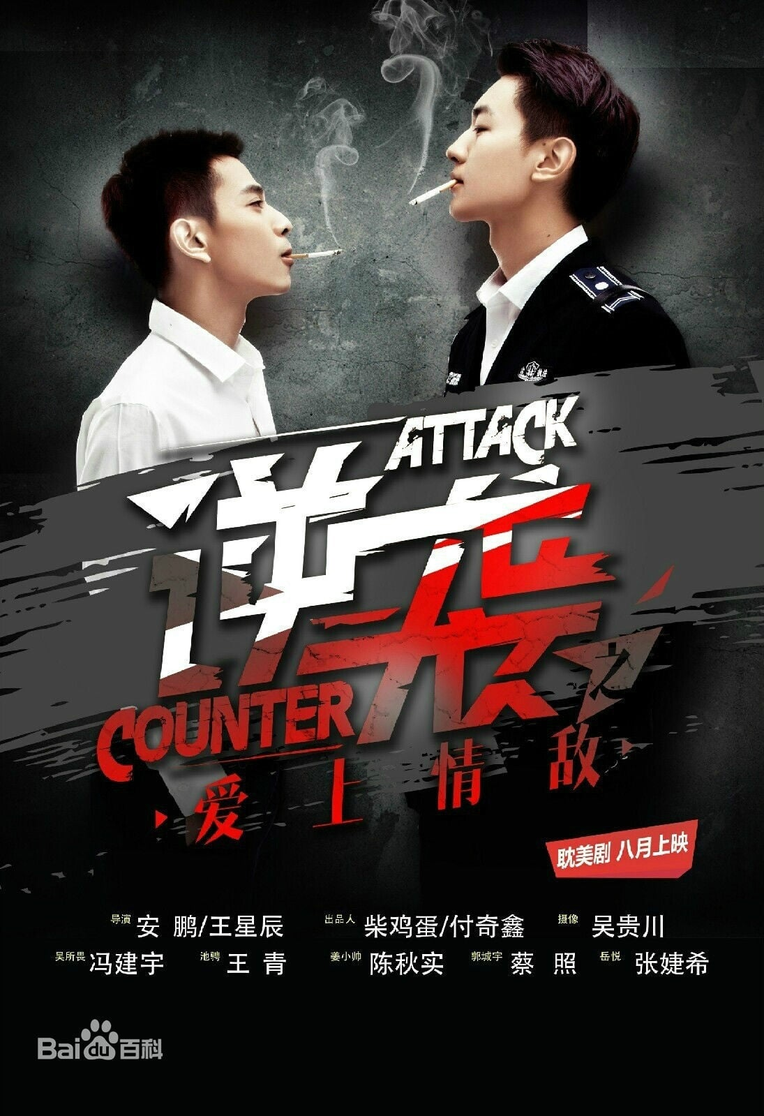 Counter Attack (2015)