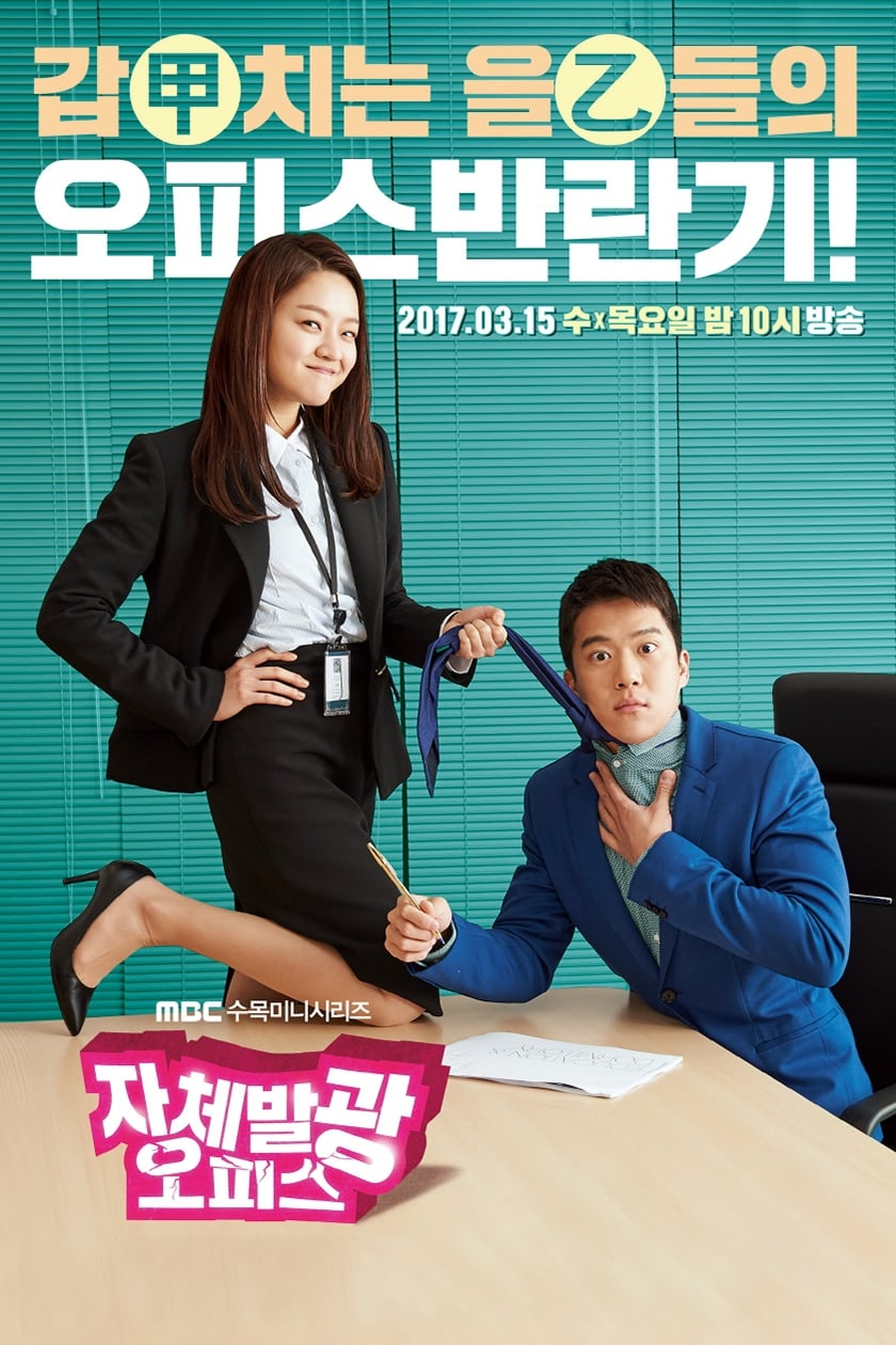 Radiant Office EP 9