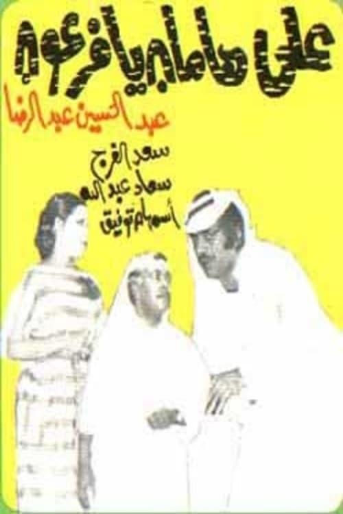 Ala Hamman Ya Feraoun