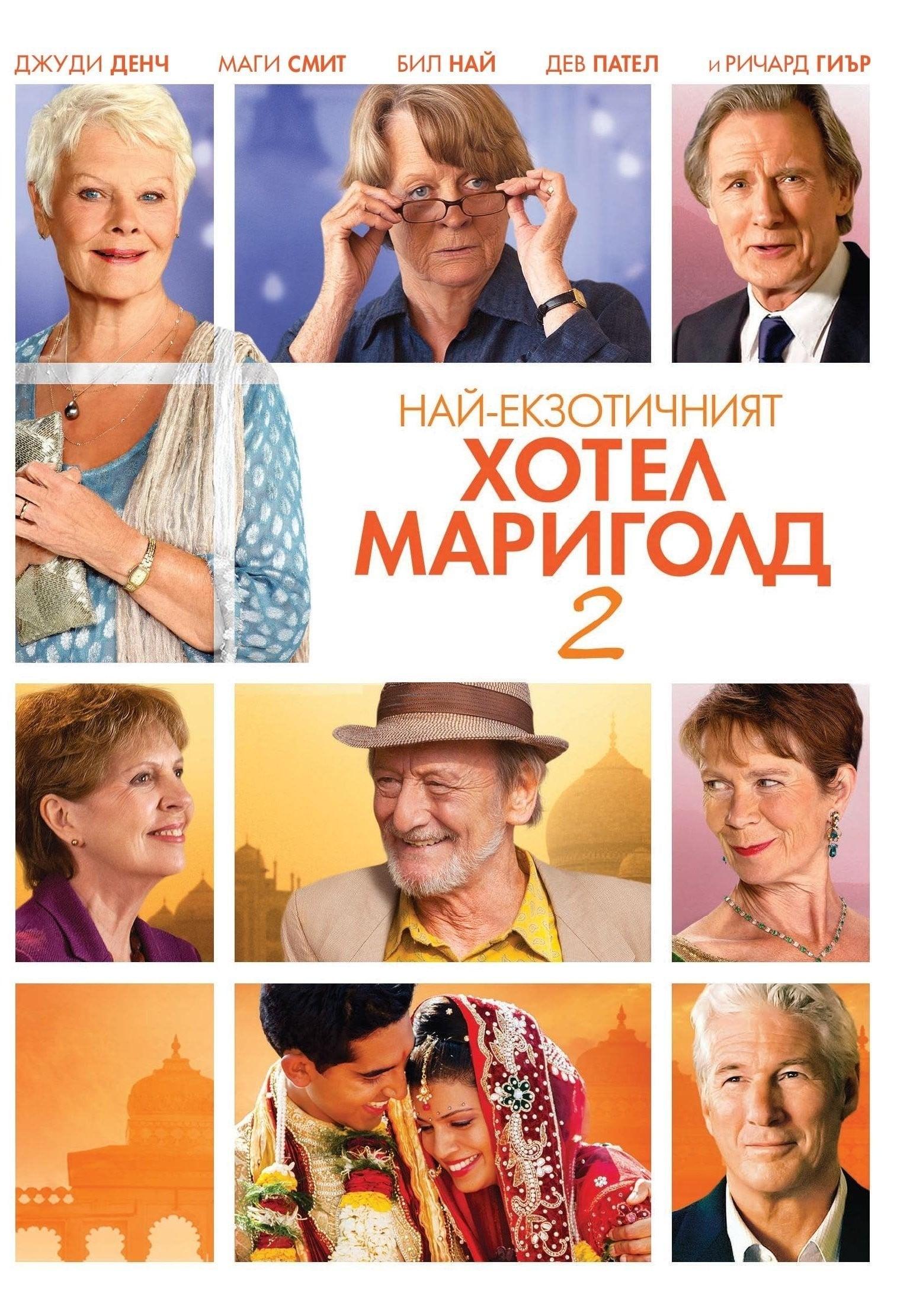 Най-екзотичният Хотел Мариголд 2